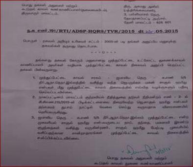 87thiruvarur_add.sp.reply