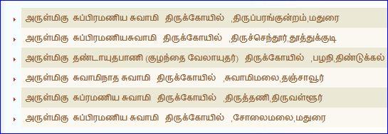Murugan Koil_namesas-subramanyar-temple