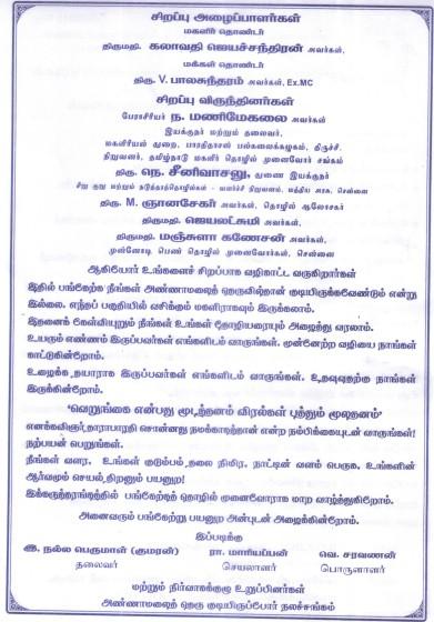 annamalaitheru-makalirkarutharangam-kumaran02