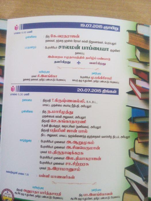 azhai-ariyalurbookfair03