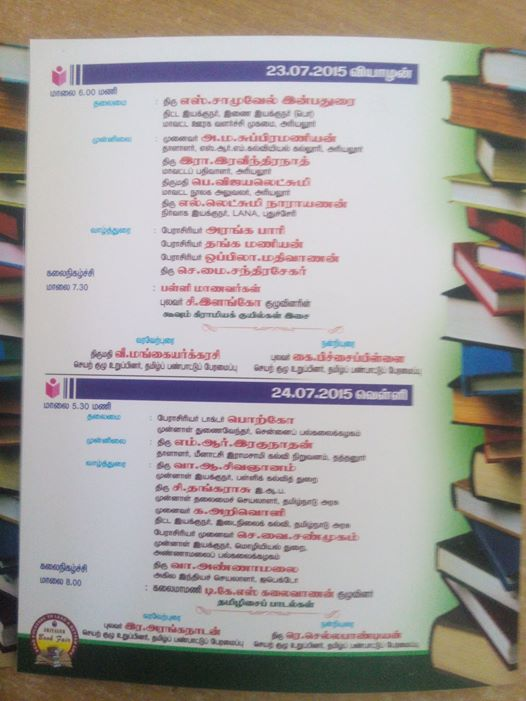azhai-ariyalurbookfair05