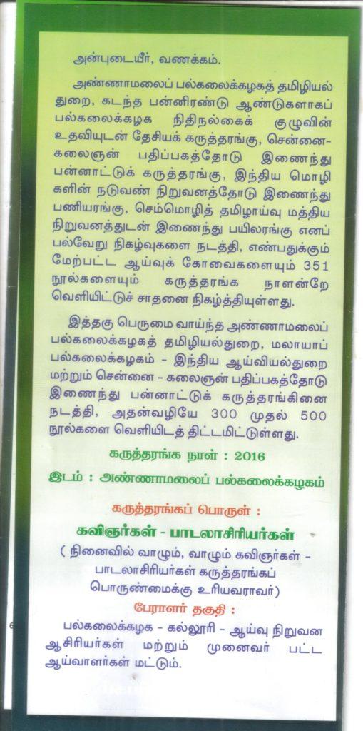 azhai-kavignar-pannaattukarutharangam02