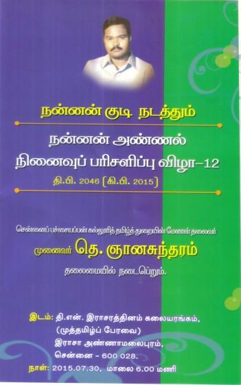 azhai-nananakudil01