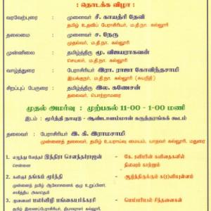 கே.இரவியின் படைப்புலகம் : ஆய்வுக் கருத்தரங்கம், மதுரை