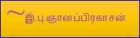 gnaprakash-name
