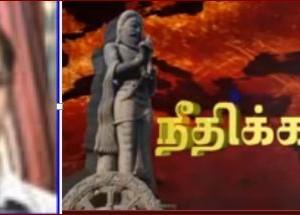 'சென்னை நாள்' குறித்து வாகைத் தொலைக்காட்சி WIN TV இல் பங்கேற்கிறேன்.