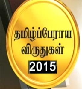 தமிழ்ப் பேராய விருதுகள் 2015