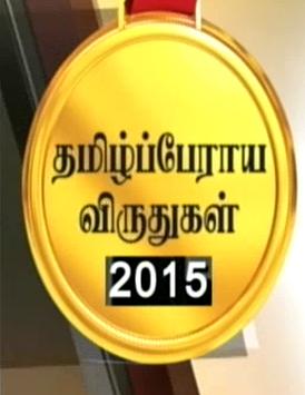 tamil-perayam2015