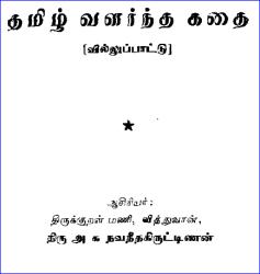 thamizhar valarntha kathai