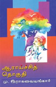 aaraaychithokuthi-attai