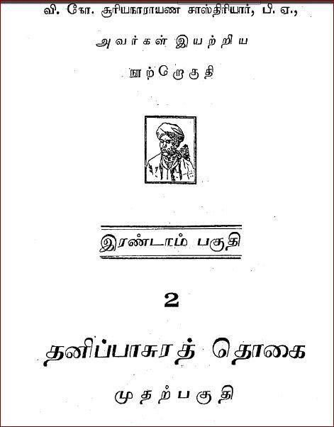 attai-thanipaasurathokuthi