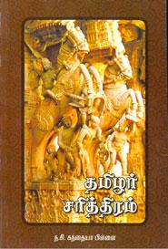 attai_thamizharsaiththiram02