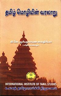 attai_thamizhmozhiyinvaralaaru