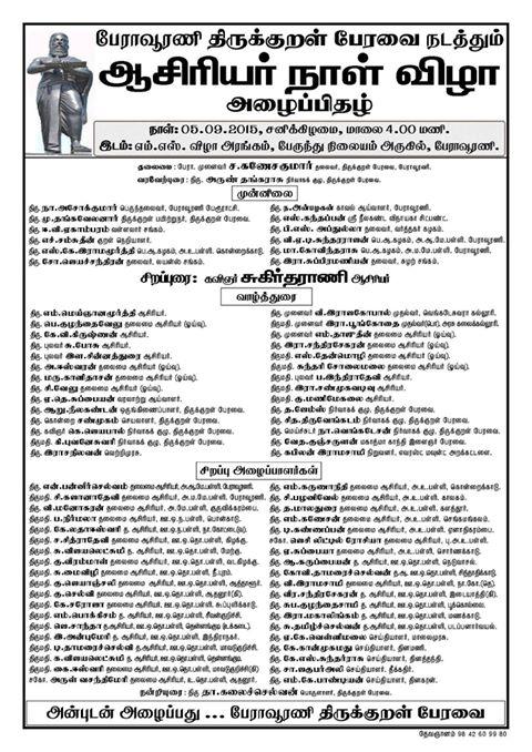 azhai_aasiriyarnaal_peravuurani