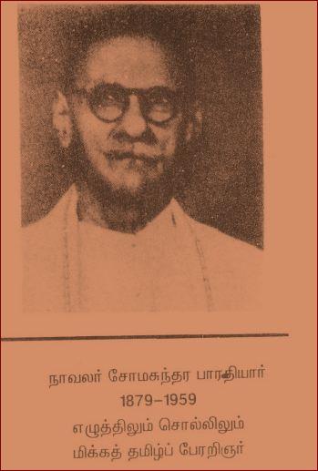 naavalar_somasundara_bharathiyaar01