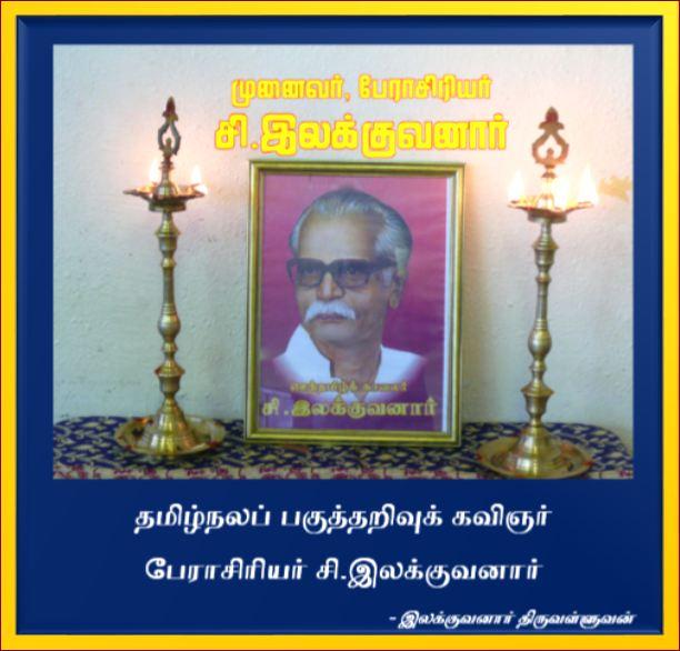 pakuththarivukavignar_ilakkuvanar_thalaippu