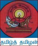 thamizhthamizhan