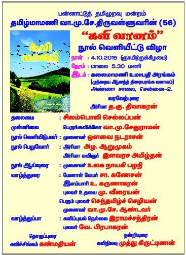 azhai_kavivanam_nuulveliyeedu