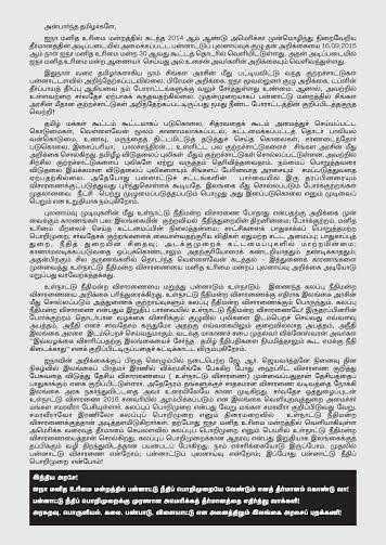 azhai_pannaattuneethi02