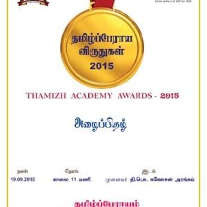 தமிழ்ப்பேராய விருதுகள் 2015