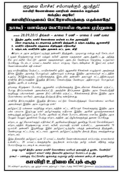 kaveri-notice