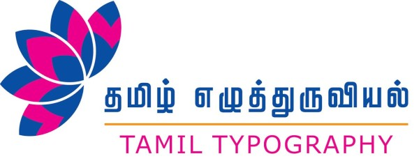 muthirai-logo-thamizhezhuthuruviyal