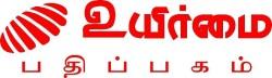 muthirai_uyirmmai-new logo