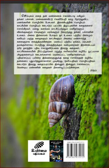 pinattai_thankarbachankathaigal