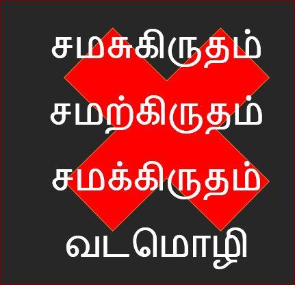 samaskritham-sanskrit