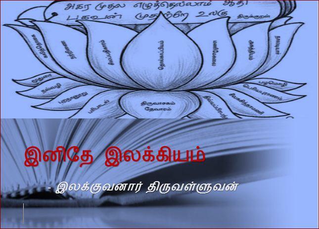 thalaippu_inidheilakkiyam02