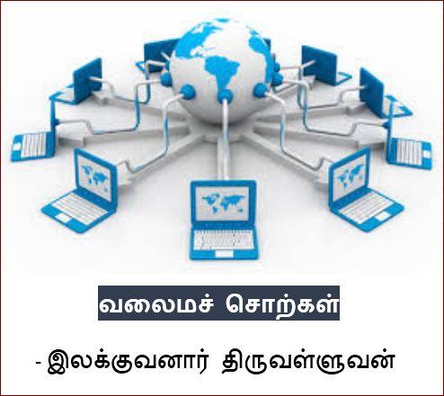 thalaippu_valaimachorkal