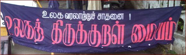 ulagathirukkuralmaiyyam-banner