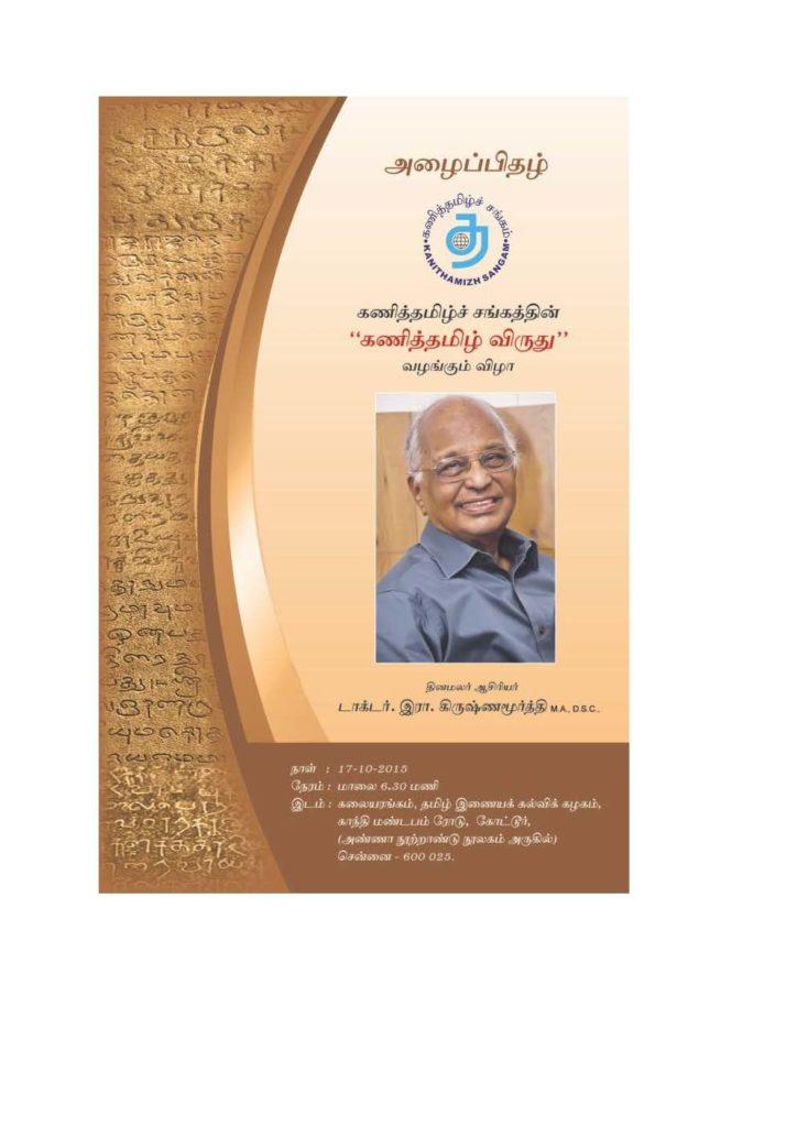 Dr.R.Krishnamurthy Felicitation Function Invitation02_Page_1