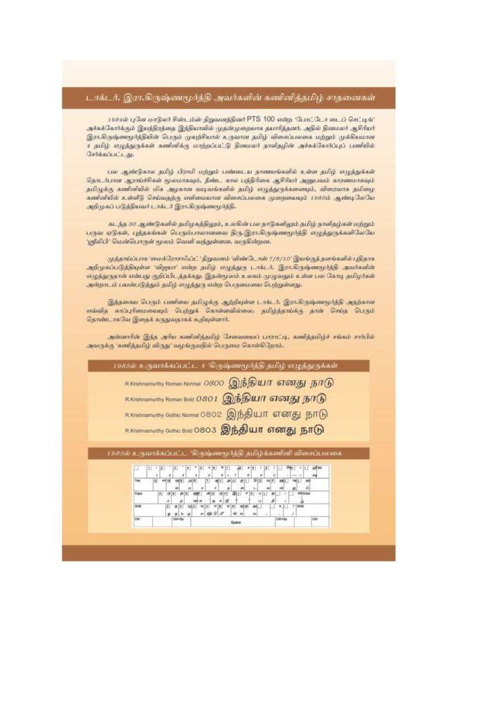 Dr.R.Krishnamurthy Felicitation Function Invitation02_Page_2