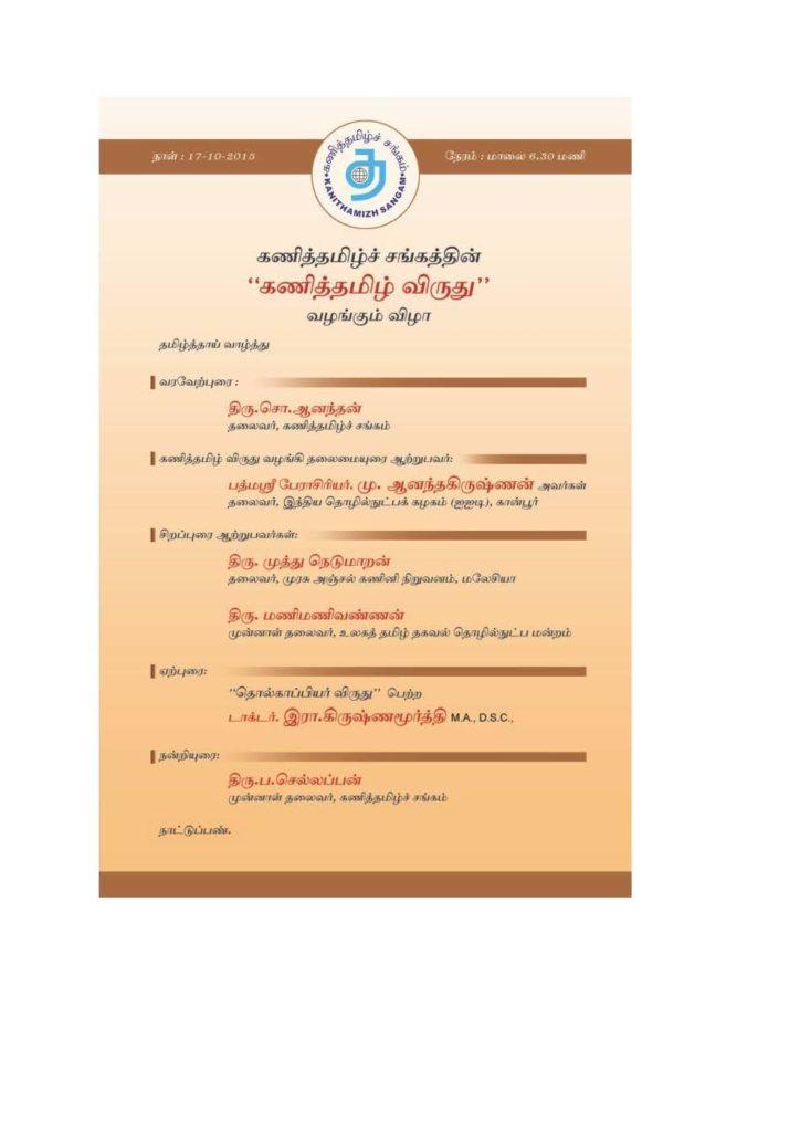Dr.R.Krishnamurthy Felicitation Function Invitation02_Page_3