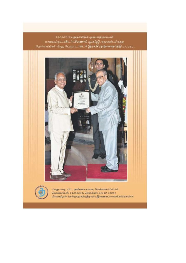 Dr.R.Krishnamurthy Felicitation Function Invitation02_Page_4