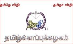 Muthirai_logo_thamizhkkaappukazhagam