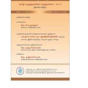 தமிழ் எழுத்துருவியல் கருத்தரங்கம் – 2015 : தொடக்க விழாவும் விருது விழாவும்