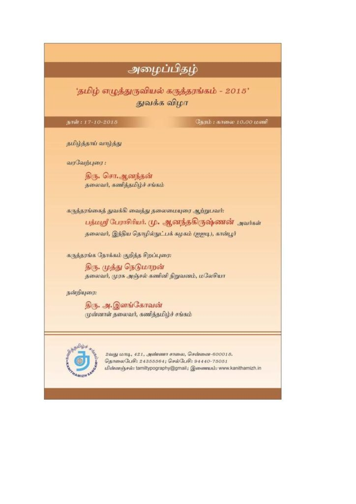 Tamil Typography Conference Inaugural Function Invitation01