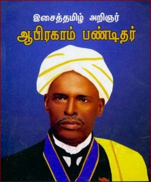 abrahampandithar