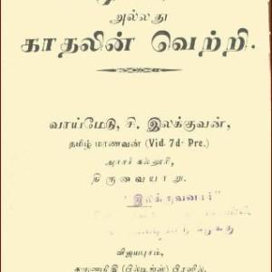 எழிலரசி அல்லது காதலின் வெற்றி 5 – பேரா.சி.இலக்குவனார்