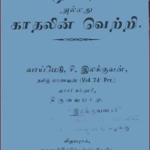 எழிலரசி அல்லது காதலின் வெற்றி 4 – பேரா.சி.இலக்குவனார்