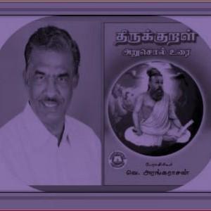 திருக்குறள் அறுசொல் உரை – 069. தூது : வெ. அரங்கராசன்