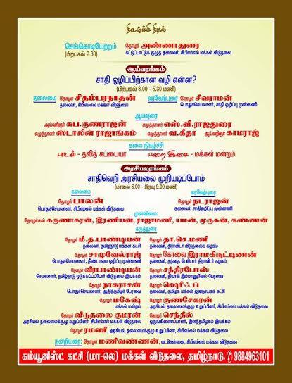 azhai-chaathiverimaanaadu02