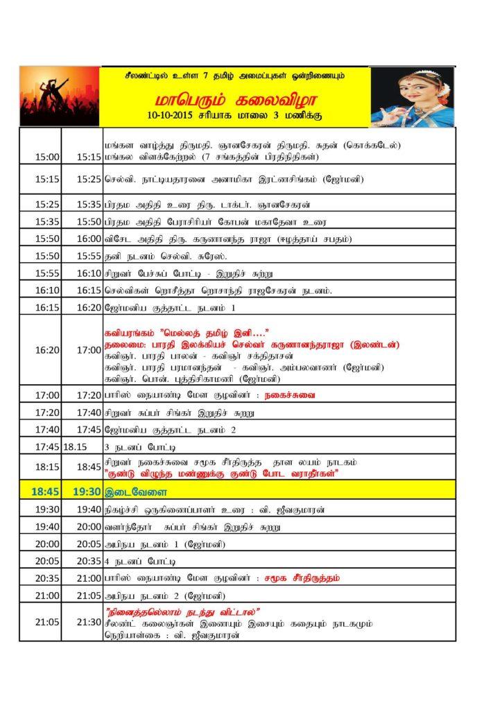 azhai_Mella Tamil Ini_denmark_Page_1