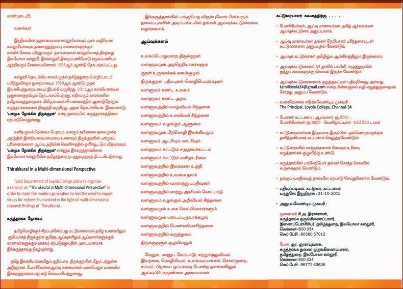 azhai_karutharangam_panmukanoakkilthirukkural02