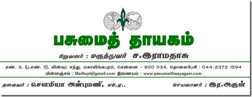 muthirai-pasumaithaayakam