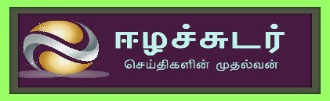 muthirai_eezhachudar_logo