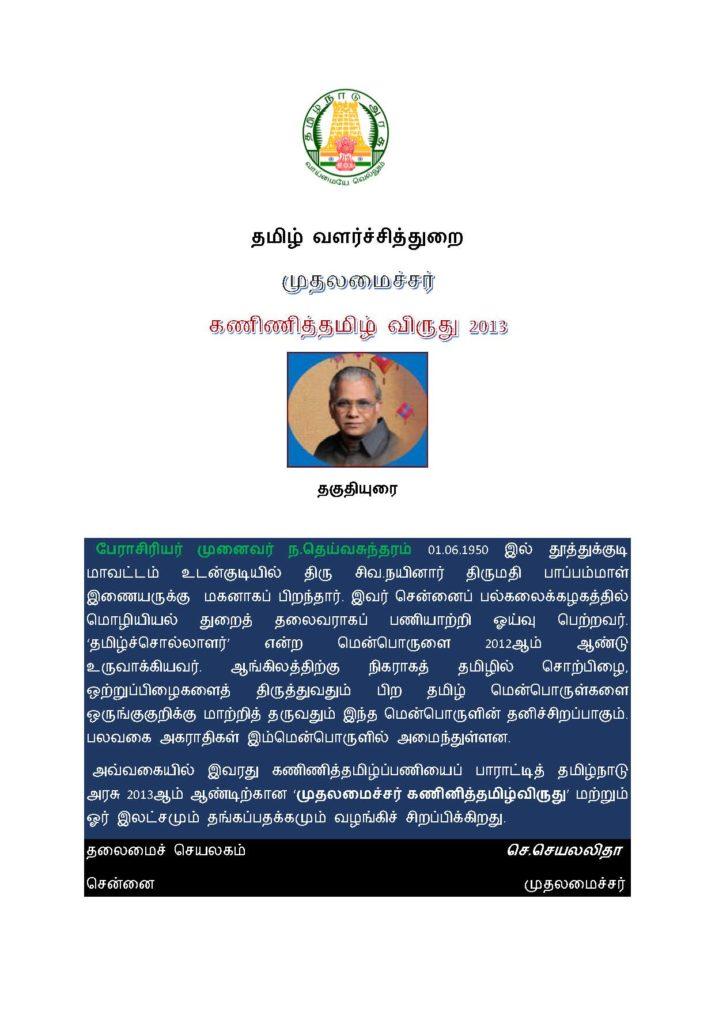 thakuthiyurai_citation_theyvasundaram-new