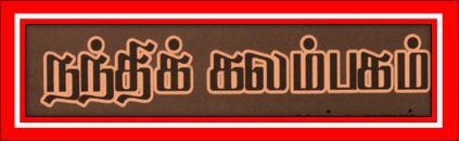 thalaippu_nandhikalambakam